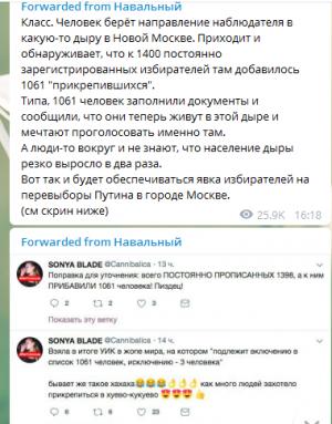 Видеоролик Навального от мифических «рожениц»: бредовая попытка дискредитировать выборы