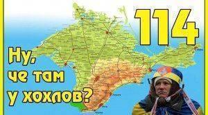 Украина наконец-то отказалась от Крыма!