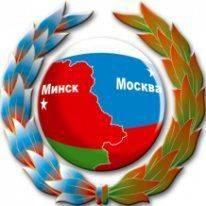 Союз России и Белоруссии нерушим