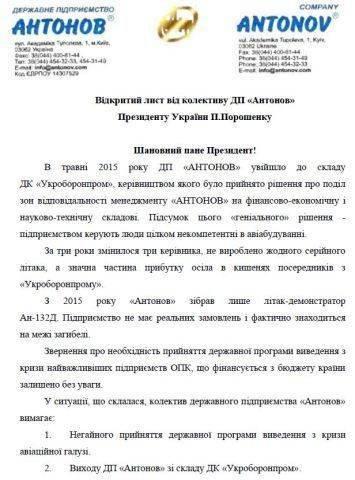 Порошенко и Гройсману плевать на умирающее украинское авиастроение