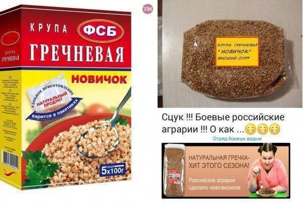 Гречка: не только яд, но и статья экспорта