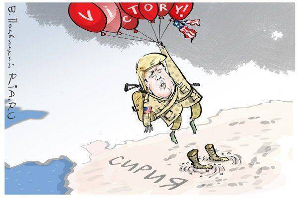 Американцы бегут из Сирии, поджав хвост