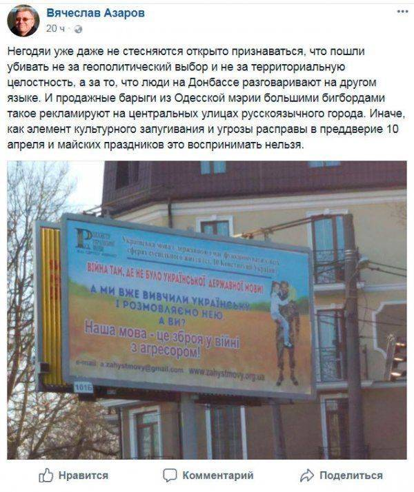 В Одессе объявили «партизанскую войну бандеровской оккупации»