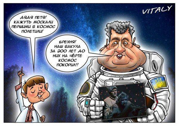 Великая космическая нация