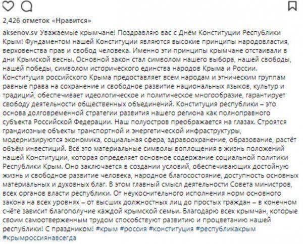 Совершенствование Крымской республики продолжается: планы на 2018 год