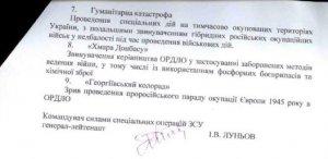 В Сети появился секретный документ ВСУ с планами диверсий против ДНР, ЛНР и России