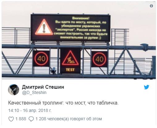 Украина угрожает крымскому мосту баннером