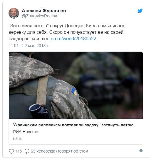 Бандеровская шея готовится к веревке: Журавлев рассказал, к чему приведет наступление ВСУ в Донбассе