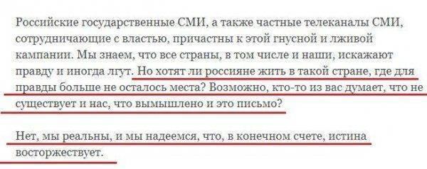 """Какое же дно, это """"письмо россиянам"""""""