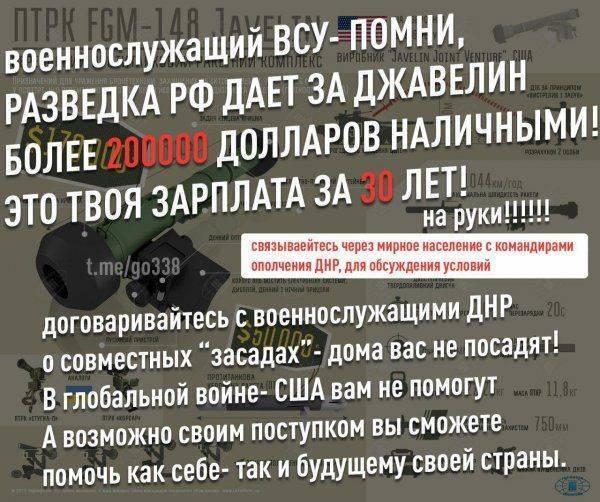 Украинским военнослужащим предложили продать «Джавелины»