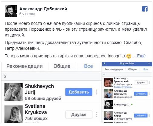 Тайный аккаунт Петра Порошенко в соцсети: прикидывался Питером Пеном