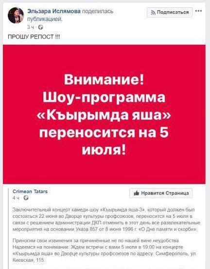 Скандал в Крыму: Меджлисовская веселуха в День памяти и скорби