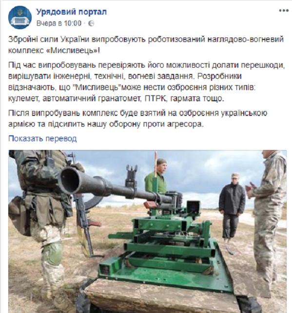 На Украине испытывают роботизированный комплекс «Охотник» — то ли «египетская колесница», то ли «садовая тачка»