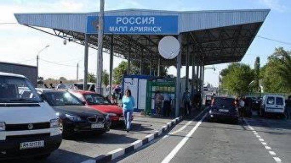 Монтян про ад на границе с Крымом, который устроила Украина для своих граждан