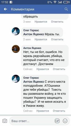 """""""Убийца и мародер!"""". Депутат Рады пригрозил """"достать"""" """"киборга"""""""