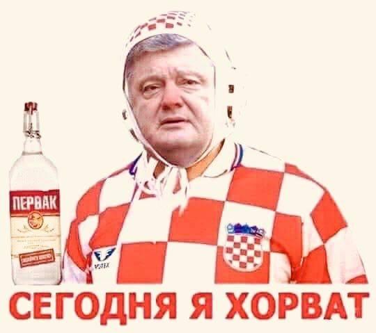 Сегодня он хорват