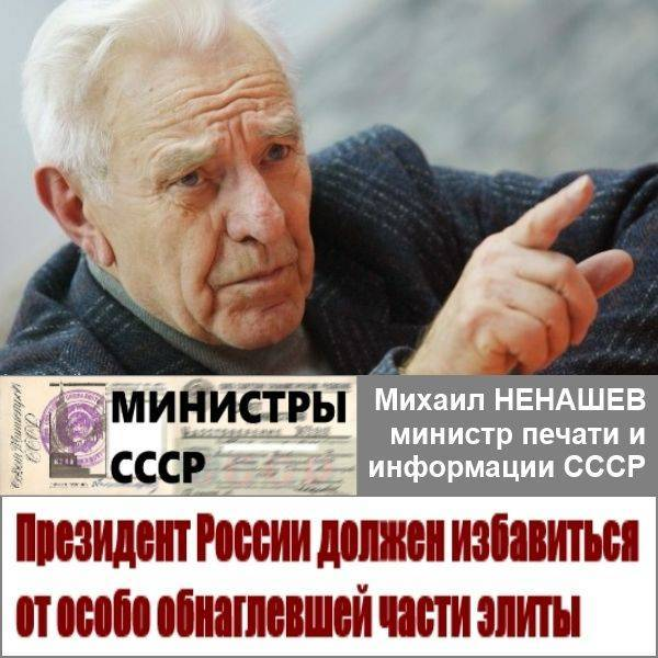 Михаил Ненашев. Президент должен избавиться от особо обнаглевшей части элиты