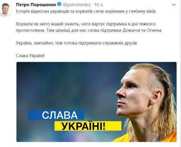 «Прощай, немытый Вида!»: Украинская перемога превратилась в посмешище