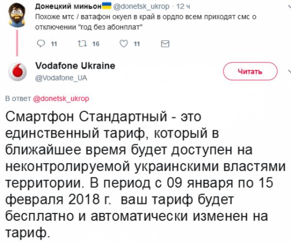 Спецтариф для Донбасса. Как МТС Евтушенкова поддерживают Порошенко и АТО