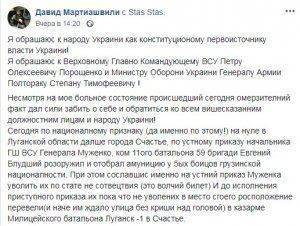 Как украинцы грузинских друзей из ВСУ турнули