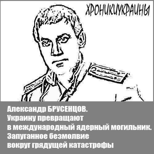 Украину превращают в международный ядерный могильник. Запуганное безмолвие вокруг грядущей катастрофы
