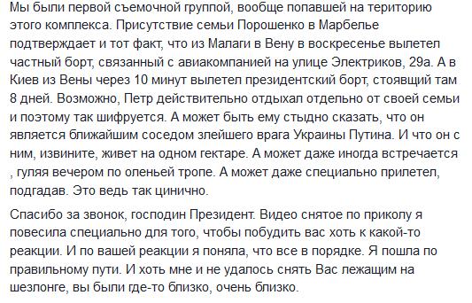 Журналисты выяснили куда «исчезал» Порошенко: отдыхал в Испании на вилле по соседству с особняком Путина