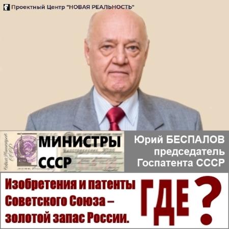 Изобретения и патенты СССР – золотой запас России. Где они?