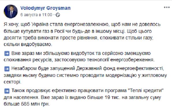 Гройсман придумал как обойтись без российского газа