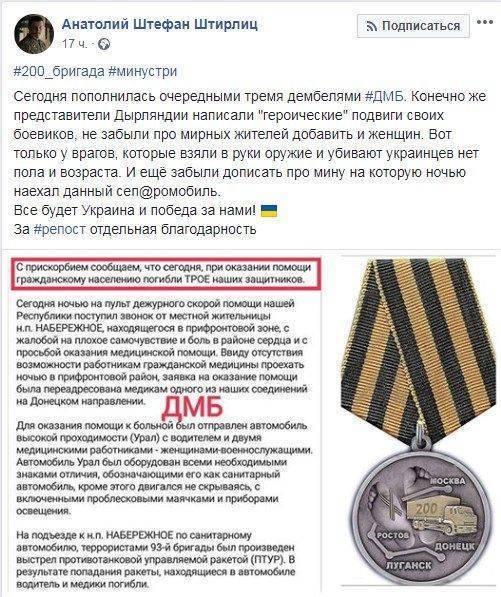 Убивать беззащитных - гордость Украины