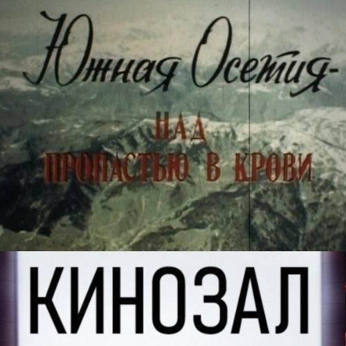 1993 - Южная Осетия - над пропастью в крови