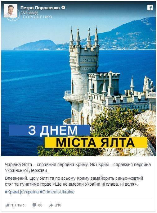 Порошенко мечтает поднять флаг Украины над жемчужиной Крыма