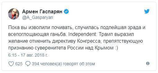 Трамп нашел возможность признать Крым частью России - The Independent