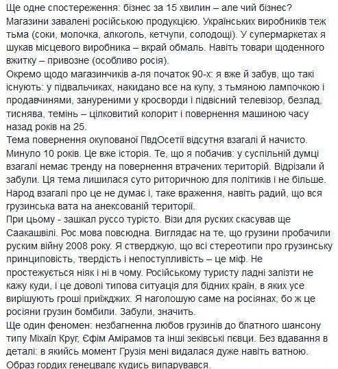 О неизбежном будущем Украины