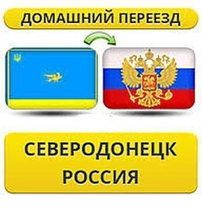 Северодонецк не признал Украину и ждёт Россию