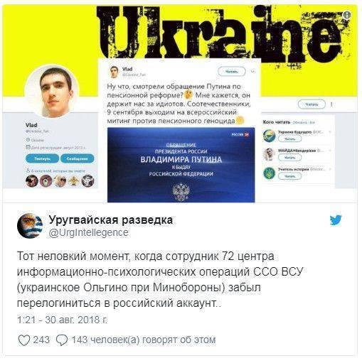 Украинский «тролль» хотел поднять бунт в России, но забыл перелогиниться