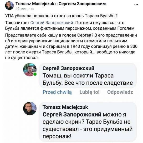 Запорожский: Националисты устроили резню поляков в 1943 году, пытаясь отомстить за смерть Тараса Бульбы