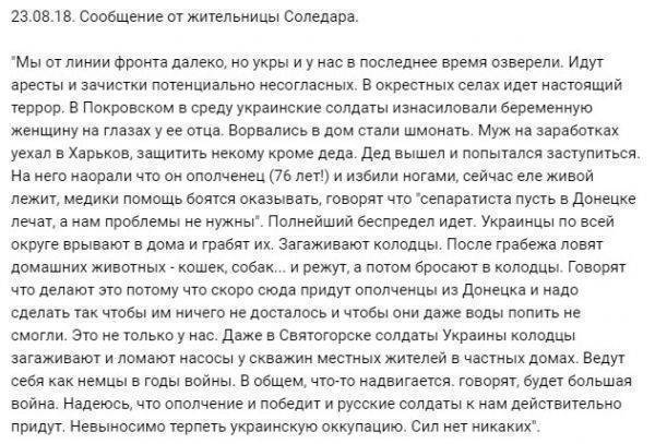 То, чего так боится Украина