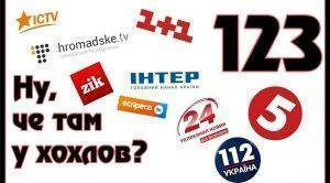 """Как украинские СМИ """"ватной"""" пропагандой занимались."""