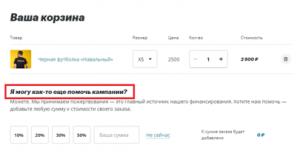 Как Навальный обманывает покупателей в своем интернет-магазине