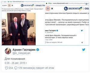 «Принципиальный враг России и большой друг Украины»: В соцсетях обсуждают смерть сенатора Маккейна