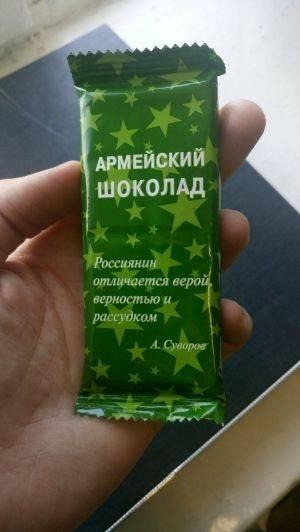 Сникерсни по-русски: «Военторг» подготовил достойную замену «Сникерсу»