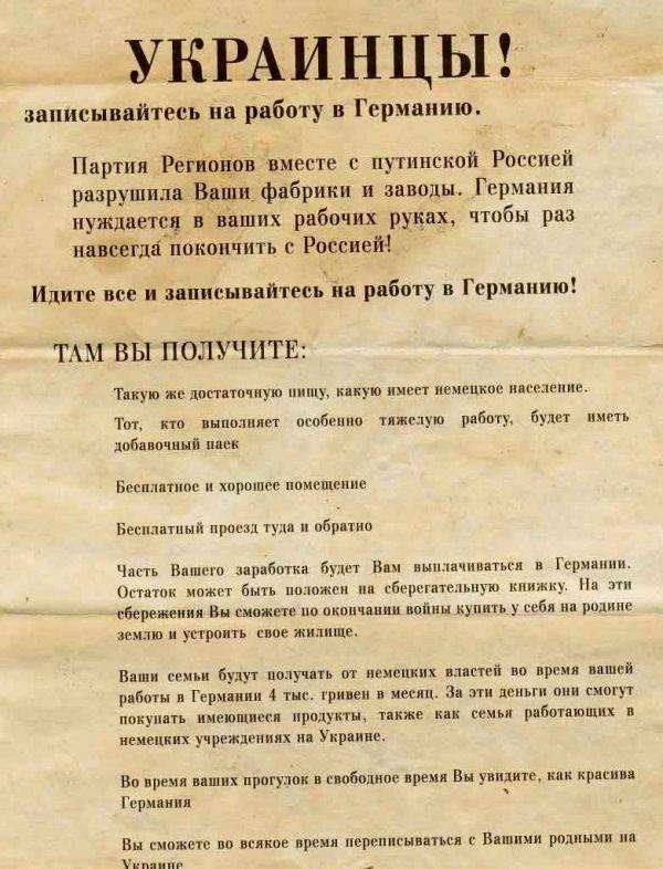Гитлеризация Украины: заказ, страх и хайп против правды и совести