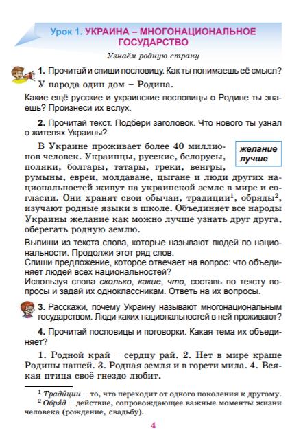 """Скандал не утихает: Ницой обозвала Министерство образования """"врагами Украины"""""""