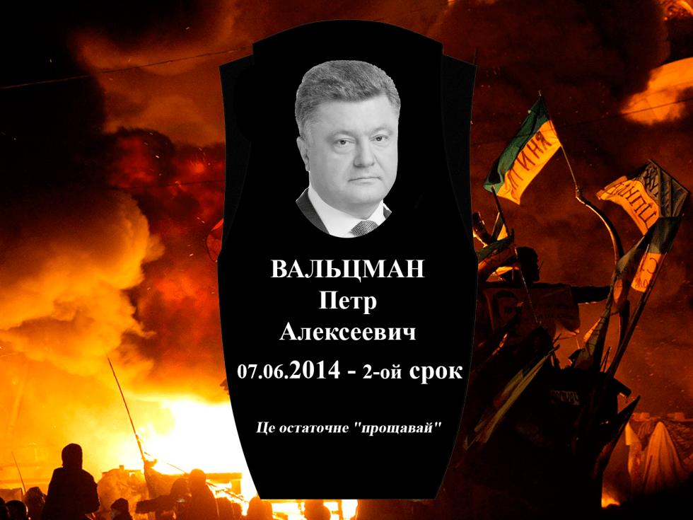 Социальное неравенство – гвоздь в гроб президентства Порошенко