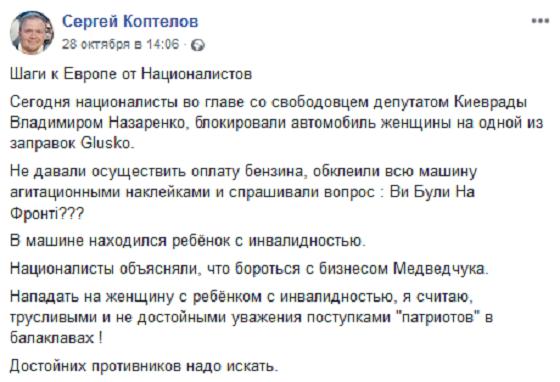 В Киеве жестоко избили националиста, депутата Киеврады