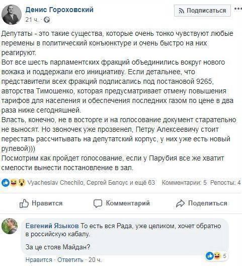 В Раде прозвенел тревожный звоночек для Порошенко