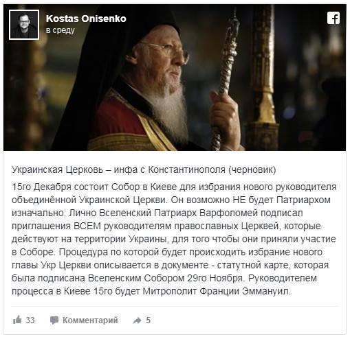 Принуждение к объединению. Режим Порошенко назначил место и дату начала религиозной войны на Украине