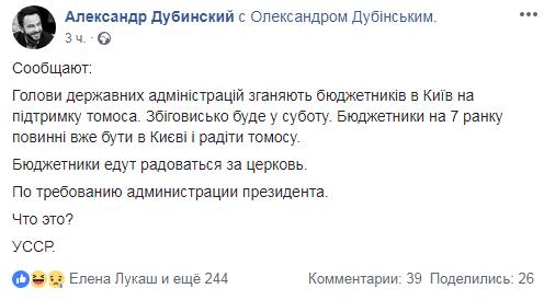 """Бюджетников по всей Украине сгоняют в массовку для имитации поддержки """"Церкви Порошенко"""""""