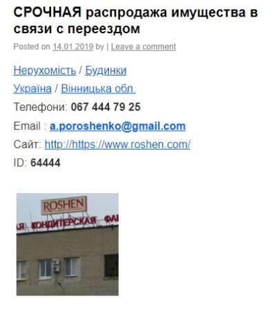 Продам «Рошен» в связи с переездом. В соцсетях начали троллить Порошенко