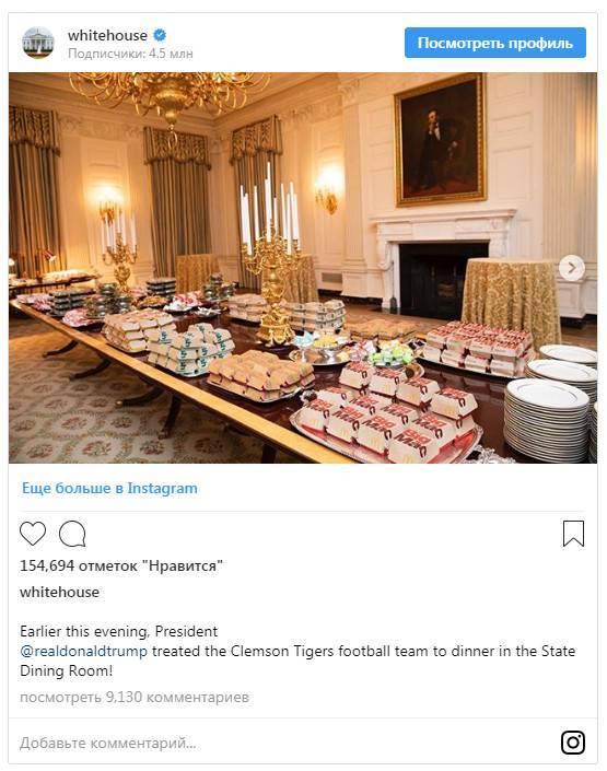 Трамп заказал на банкет в Белый дом 300 гамбургеров, пиццу и картошку фри